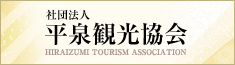 財団法人平泉観光協会