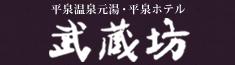 平泉温泉湯元 ホテル武蔵坊