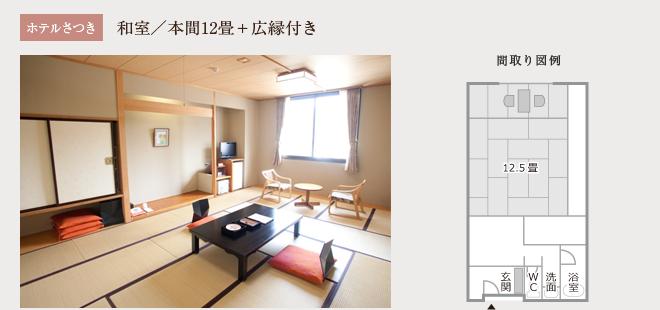 ホテルさつき 和室12.5畳
