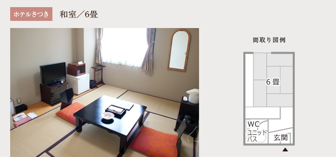 ホテルさつき 和室6畳