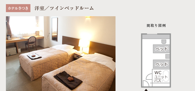 ホテルさつき 洋室